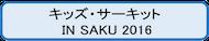 キッズ・サーキット IN SAKU 2016