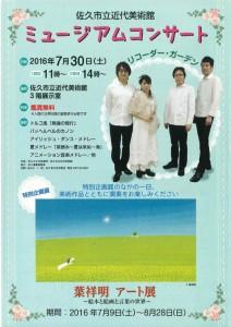 ミュージアムコンサート_000001