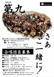 第九2016表紙_000001