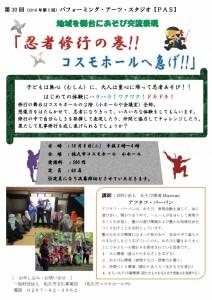 忍者の修行①_000001