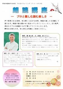 2016朗読講座_000001