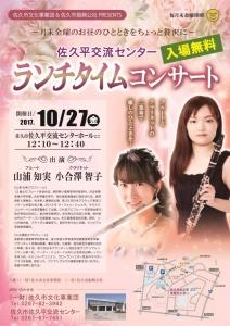 10月27日ランチタイムコンサートチラシ山浦さん