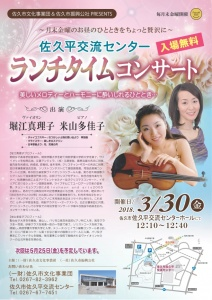 ランチタイムコンサートH30.3チラシ(堀江さん)