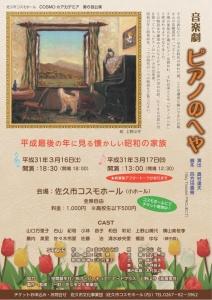 COSMO★アカデミア公演