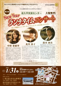 2020.1.31中野・北川・鈴木A3再校