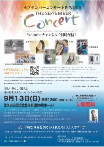 セプテンバーコンサート佐久2020