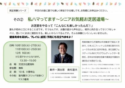 Microsoft Word - お芝居