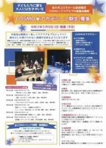 アカデミー募集チラシ【印刷データ】-001
