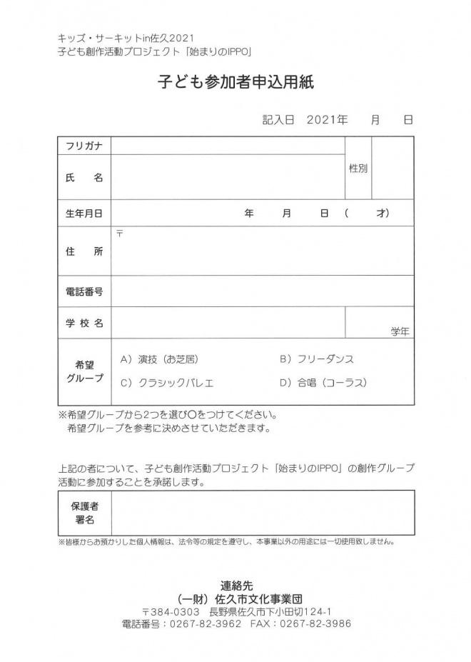 IPPOウラ【印刷データ】